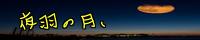 夜羽の月、